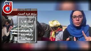 رژیم دزد است! کمک ها را مستقیم به مردم زلزله زده برسانید