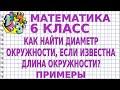 КАК НАЙТИ ДИАМЕТР ОКРУЖНОСТИ, ЕСЛИ ИЗВЕСТНА ДЛИНА ОКРУЖНОСТИ? Примеры | МАТЕМАТИКА 6 класс