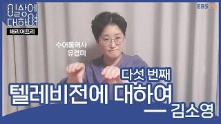 [오디오 천국_일상에 대하여] '텔레비전'에 대하여 b…