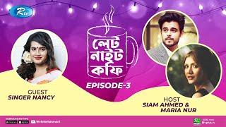 Late Night Coffee | লেট নাইট কফি | Siam Ahmed, Maria Nur, Singer Nancy | Celebrity Show | Ep-03