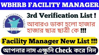 WBHRB Facility Manager New 3rd Verification List ЦЂђOfficialЦЂ' Ю¦№Ю¦ѕЮ¦њЮ¦ѕЮ¦° Ю¦№Ю¦ѕЮ¦њЮ¦ѕЮ¦° Ю¦»Ю¦ѕЮ¦¤Ю§ЌЮ¦°Ю¦»Ю¦ѕЮ¦¤Ю§ЌЮ¦°Ю§Ђ Ю¦•Ю§‡ Ю¦ЎЮ¦ѕЮ¦•Ю¦ѕ Ю¦№Ю¦ІЮ§‹