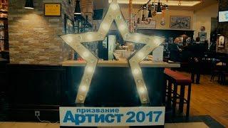 Премия Призвание-Артист. Отборочный тур в Челябинске. Свадебный этап 2017