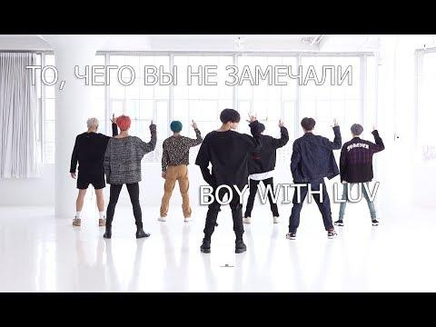 То, чего вы не замечали -  BTS (Boy With Luv) Dance Practice