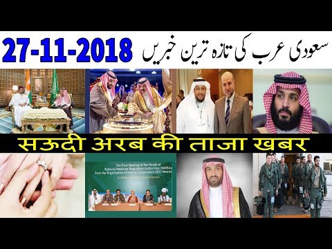 Saudi Arabia Latest News Today Urdu Hindi | 27-11-2018 | King Salman In Tabuk | Muhammad bin Slaman
