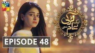 Aik Larki Aam Si Episode #48 HUM TV Drama 28 August 2018