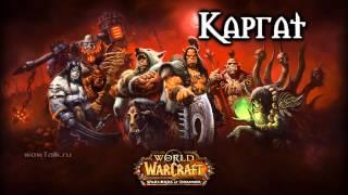 Warlords of Draenor: Русские диалоги. Часть 2 [wowTalk.ru]