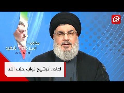 الامين العام لحزب الله السيد حسن نصرالله يعلن اسماء مرشحي حزب الله  للانتخابات النيابية