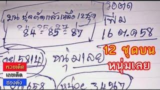 เลขดี เลขเด็ด! หวย หนุ่มเลย 12 ชุดบน งวดวันที่ 16/10/58 ตามดีมีโชค