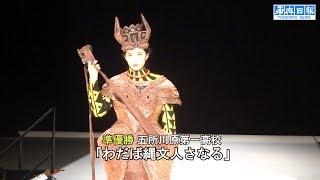岡山南V、五所一準V/ファッション甲子園