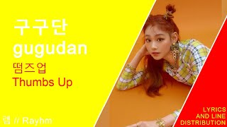 구구단 (gugudan)  _ Thumbs Up (떰즈업) | (MOMOLAND How Would) Line…
