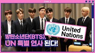 방탄소년단(BTS) 또 일냈다?! #UN소년단 #아미의자랑 [ENG]