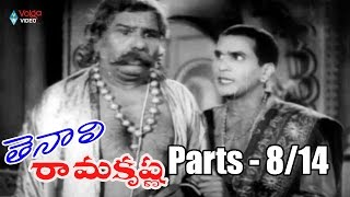 Tenali Ramakrishna Movie Parts 8/14 - NTR, ANR, Jamuna