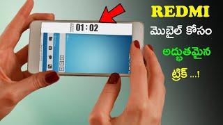 రెడ్మి మొబైల్స్ కోసం అద్భుతమైన ట్రిక్...!🔥🔥 - Redmi Mobile Hidden Tricks 2018 - In telugu
