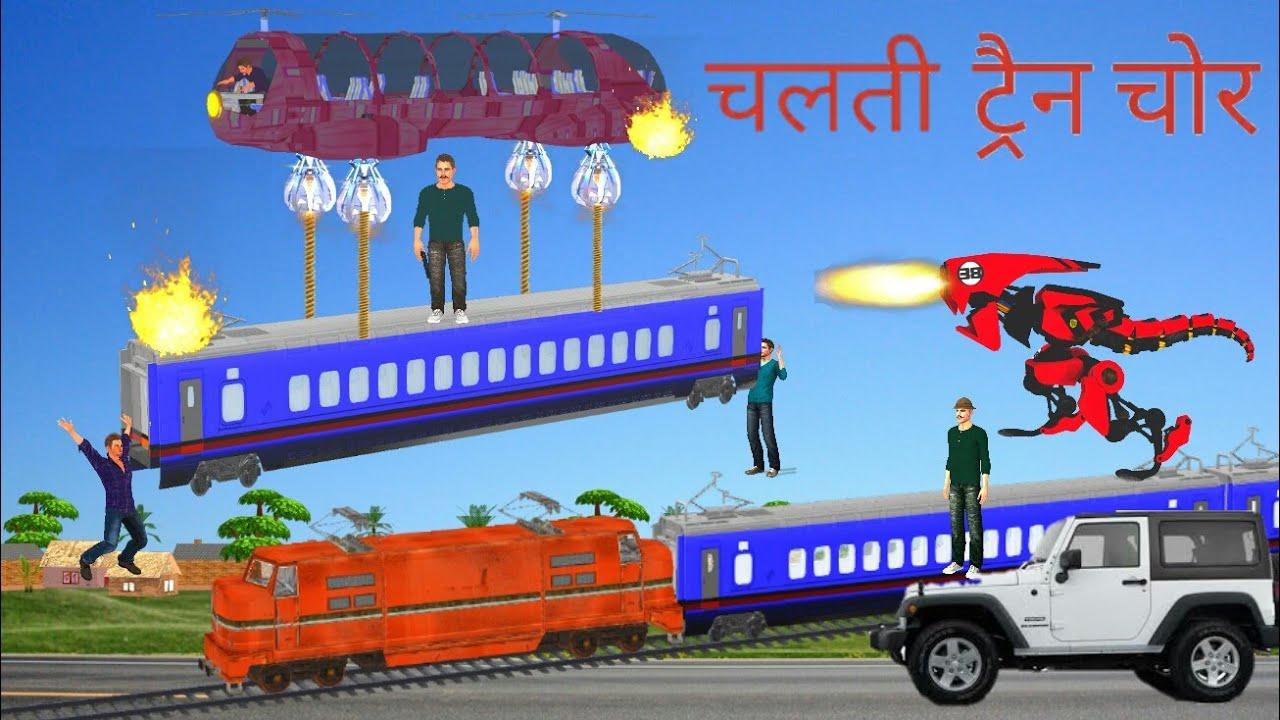 चलती ट्रैन चोर और पुलिस कहानी 3D Hindi Kahaniya Train Thief Bed Time Stories हिंदी कहानिया
