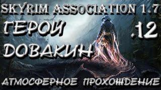 Дракон Повержен! ● The Elder Scrolls Skyrim Association 500+ Mods #12 [60FPS PC]