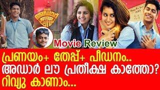 അഡാര് ലൗവും പ്രിയാവാര്യരും..! സിനിമ റിവ്യു..! l Oru Adaar Love Movie Review