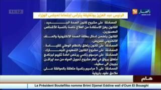 أبرز قرارات إجتماع مجلس الوزراء الذي ترأسه الرئيس بوتفليقة