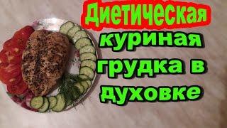 Запеченная куриная грудка с соевым соусом и чесноком в духовке