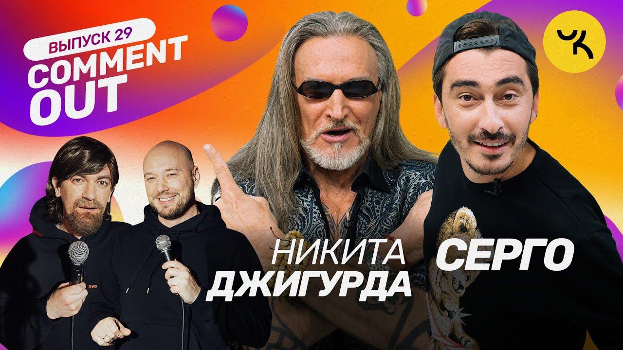 COMMENT OUT 29 выпуск от 18.02.2021 Никита Джигурда x Артём Калайджян (Серго)