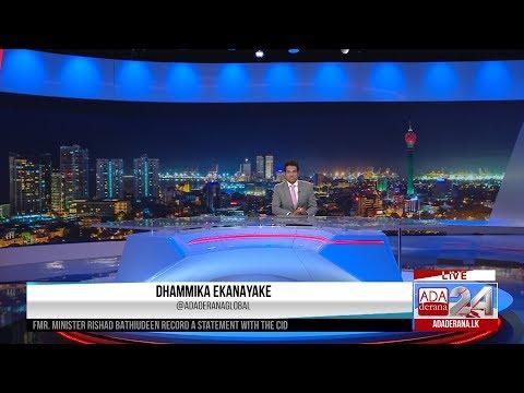 Ada Derana First At 9 00   English News 20 06 2020 смотреть видео онлайн