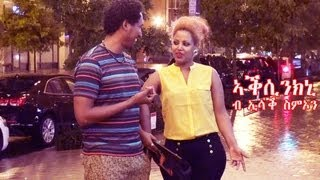 New Eritrean Music Isaac Simon - Aksinkni /ኣቕሲንክኒ/ ኢሳቕ ስምኦን 2013 official video