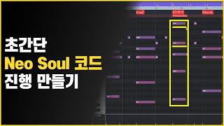 초간단 Neo Soul Chord 진행 만들기
