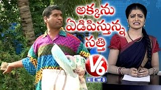 Bithiri Sathi Fires On Savitri | Funny Conversation Over Health Benefits of Crying | Teenmaar News(Watch V6 special program Teenmaar news with Savitri, Bithiri Sathi & Mangli in a Telangana slang. V6 IOS App ▻ https://goo.gl/EfEqlJ Download V6 Android ..., 2016-10-25T16:31:32.000Z)