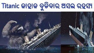 ଏ ପର୍ଯ୍ୟନ୍ତ ଏହି ରହସ୍ୟ କୁ ଲୁଚାଇ ରଖା ଯାଇଥିଲା || The Real History of Titanic Revealed
