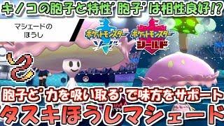 【ポケモン剣盾】キノコの胞子と特性「胞子」は相性が良い!? 先発安定タスキマシェード【ランクバトル】