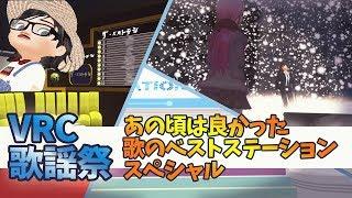 [LIVE] Live12/17(月)23:30【VR歌謡祭】懐かし?の歌番組