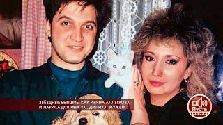 Пусть говорят. Как Ирина Аллегрова и Лариса Долина уходили от мужей. Самые драматичный моменты