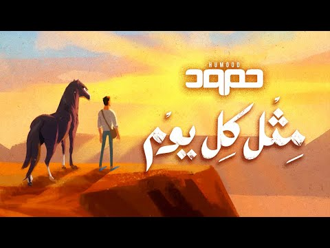 Humood - Methel Kel Youm حمود الخضر - مثل كل يوم - Humood AlKhudher حمود الخضر
