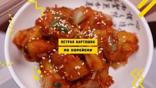 Острая Картошка по корейски Рецепт Korean Spicy Potato Recipe 고추장감자조림 만들기