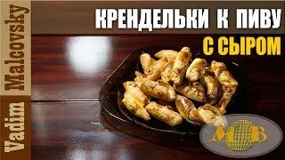 Рецепт Крендельки с сыром к пиву или как быстро сделать закуску к пиву. Мальковский Вадим