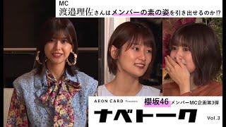 櫻坂46メンバーMC企画第3弾 ナベトーク Vol.3