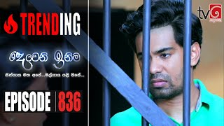 Deweni Inima | Episode 836 09th June 2020 Thumbnail