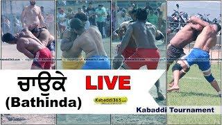 🔴 [Live] Chauke (Bathinda) Kabaddi Tournament  17 Jan 2018