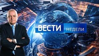 Вести недели с Дмитрием Киселевым от 08.11.20