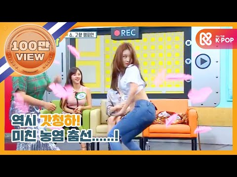 (Video Star EP.60) PARK NA REA vs CHUNGHA Twerking Competition