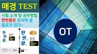 매경TEST OT (시험소개 및 공부방법 그리고 시험을…