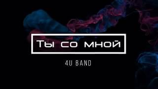 Скачать 4U Band Ты со мной