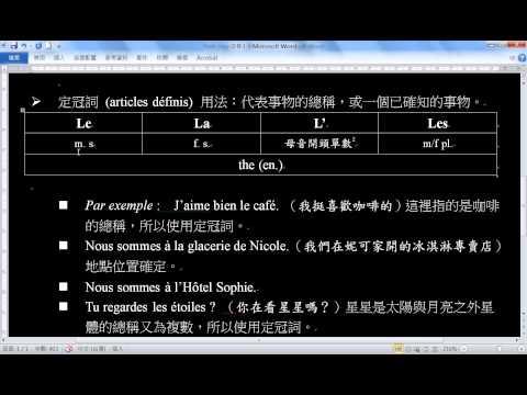 文法大補帖-Article defini
