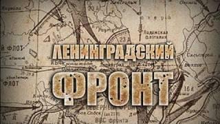 «Ленинградский фронт». Первая серия «Вторжение»
