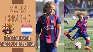 ХАВИ СИМОНС 14 ЛЕТНИЙ ЛИДЕР И ВУНДЕРКИНД СкаутПодРукой