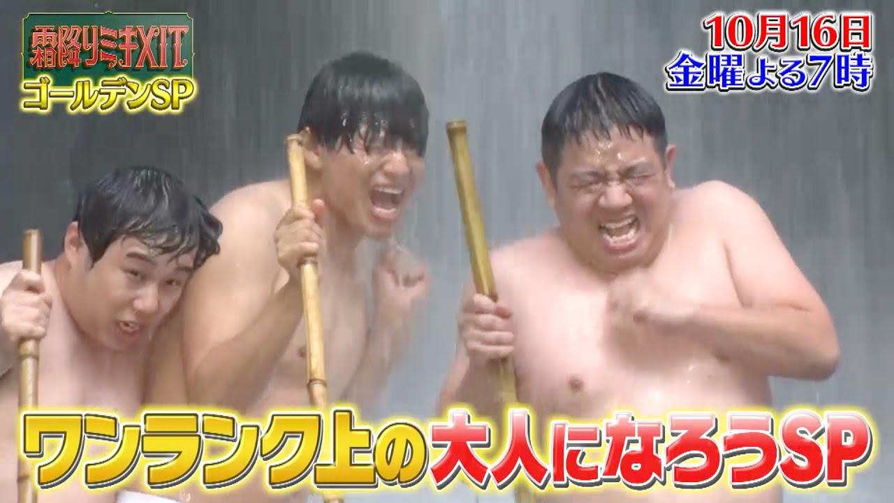 関西 霜降りミキxit