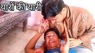 Yaaron Ki Yaari | heart touching video | Short Movies | Comedy Vedio | Comedy Raj | Funny Raj