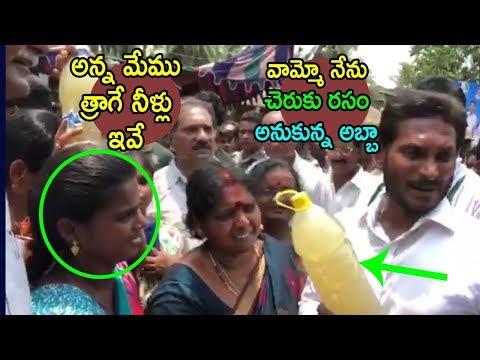 YS Jagan Prajasankalpa Yatra  in West Godavari Dist Fans Meets Water Problems | Cinema Politics