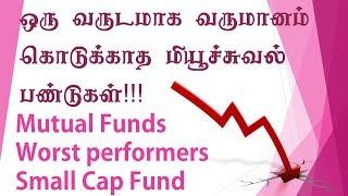 ஒரு வருடமாக வருமானம் கொடுக்காத மியூச்சுவல் பண்டுகள்!!! Mutual Funds Worst performers in Tamil