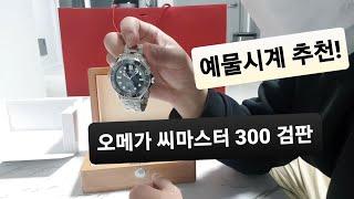 (신랑예물추천)(예물시계) 오메가 씨마스터300 검판 …