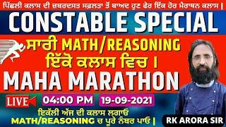 MATH/REASONING | MAHA MARATHON CLASS | CONSTABLE SPECIAL | ਸਾਰੀ MATH/REASONING ਇੱਕੋ ਕਲਾਸ ਵਿਚ